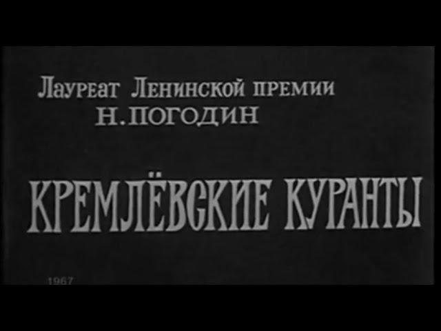Кремлёвские куранты. По одноименной пьесе Н. Погодина в постановке МХАТ им. Горького (1967)
