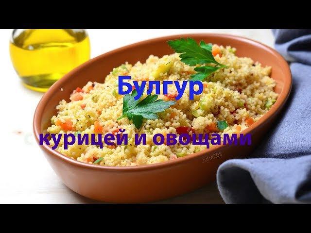Булгур с овощами и курицей в казане. Пошаговый рецепт видео. Как приготовить бул ...