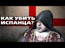 Как убить Испанца Родриго Борджиа в Assassins Creed 2