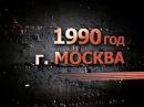 Бешеные деньги Легенды советского сыска