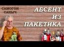 АБСЕНТ из пакетика. РЕЦЕПТ и ДЕГУСТАЦИЯ / Рецепты настоек / СамогонСаныч