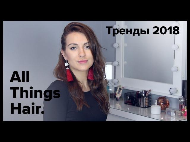 Модные тенденции причесок на 2018 год от Люды BlushSupreme All Things Hair