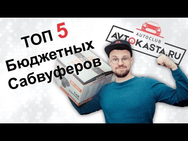 Сабвуферы Ural, Pride, Avatar, Dynamic State, Machete в Автокаста.