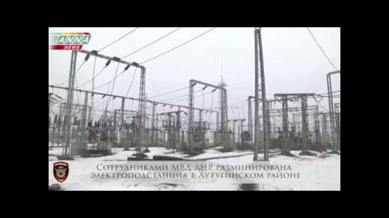 В ЛНР предотвращен теракт на электроподстанции