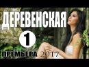 Премьера 2017 ДЕРЕВЕНСКАЯ Мелодрама Русские сериалы 2017 мелодрамы HD