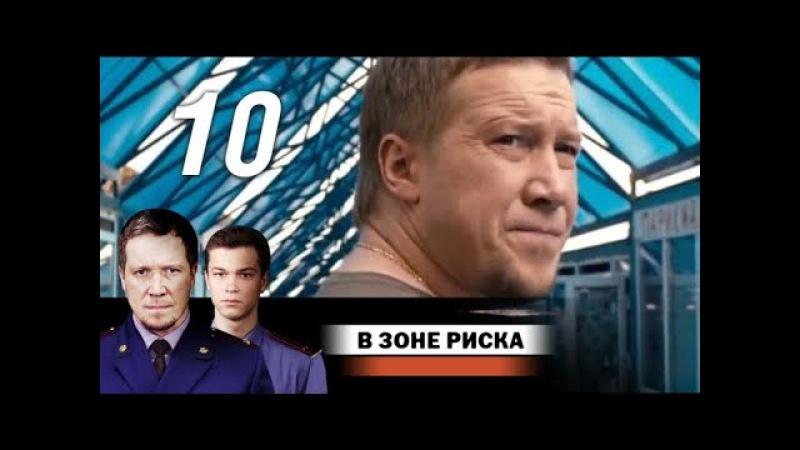 В зоне риска. 10 серия (2012) Детектив, криминальный сериал @ Русские сериалы