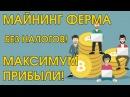 Criptius - РАЗГОНИ СВОЮ ПРИБЫЛЬ ДО КОСМИЧЕСКИХ СКОРОСТЕЙ!
