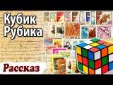 Кубик Рубика. Рассказ