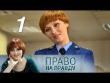 Право на правду. 1 серия (2012). Детектив, криминал @ Русские сериалы
