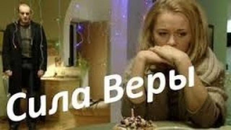 Русский филь Мелодрама Сила Веры весь фильм онлайн