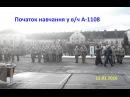 Вітання військовим в/ч А-1108 з початком навчання (12.01.2016)