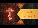 РПЦ МП разрешило принимать печать антихриста ВЕСТИ ПОСЛЕДНЕГО ВРЕМЕНИ - Выпуск 4