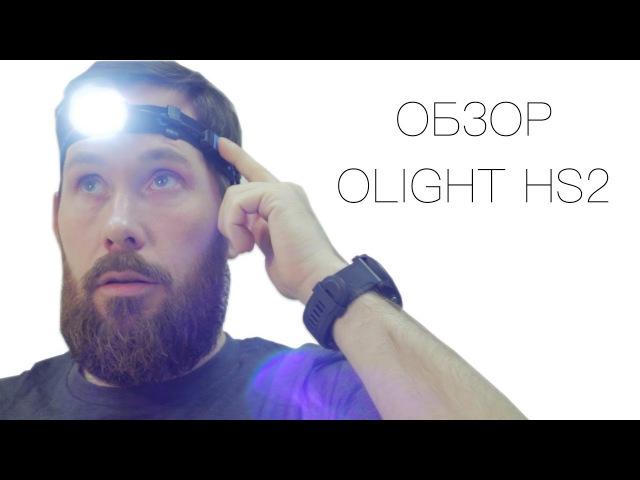 Обзор налобного фонаря Olight HS2