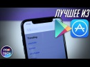 ТОП 10 лучших приложений для iOS и Android ССЫЛКИ для App Store и Google Play  №15 ProTech