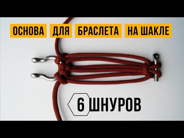 Основа из 6 шнуров для плетения браслета из паракорда на шакле