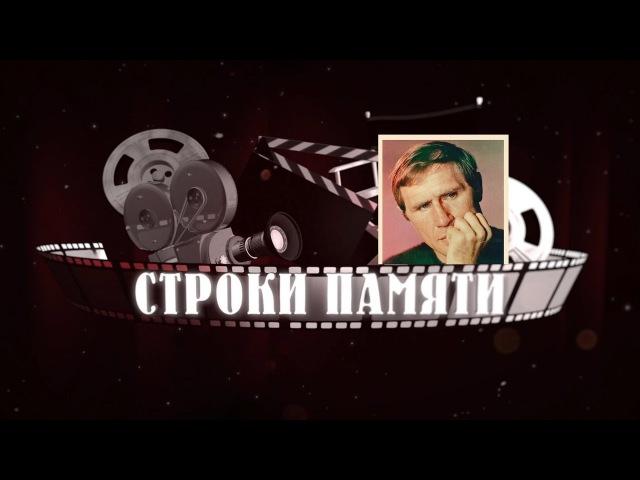 «Расим Исмайлов. Строки памяти»