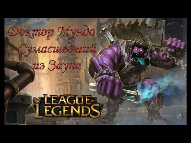 DrMundo ДокторМундо Сумасшедший из Зауна League of Legends