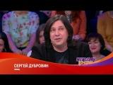 Сергей Дубровин - Сегодня вечером. Лихие 90-е. 24.02.2018 на первом канале