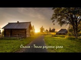 Сплин - Тепло родного дома