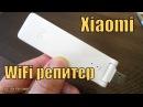 УСИЛИТЬ СИГНАЛ WiFi ОЧЕНЬ ПРОСТО WiFi РЕПИТЕР XIAOMI
