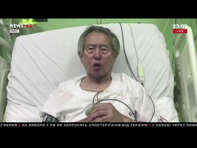 В Перу вспыхнули протесты против помилования Альберто Фухимори 26.12.17