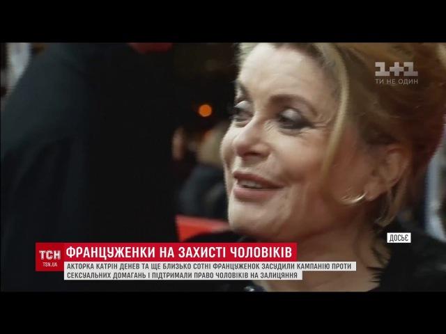 Французька актриса та її співвітчизниці стали на захист чоловіків через ажіотаж навколо домагань