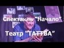 Анонс Театр Таттва Спектакль Начало
