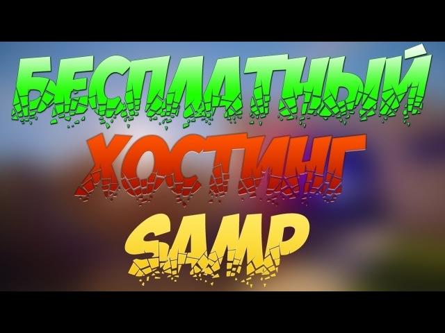 Бесплатный хостинг SAMP/CRMP/MTA/cs1.6/csgo/minecraft
