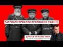 Патриарх проклял Путинский режим и благословил меня Другая Перспектива