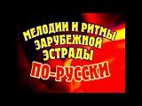 2003 Мелодии и ритмы зарубежной эстрады по русски Звезды мира поют вместе Жостовские узоры.