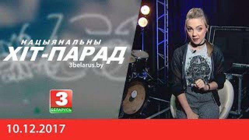 Нацыянальны хіт-парад 10.12.2017