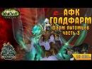 АФК ГОЛДФАРМ WOW 7.3.5 | ФАРМ ПИТОМЦЕВ ЧАСТЬ 3 | BLACK TABBY CAT