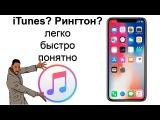 Самый легкий способ как установить рингтон на iphone