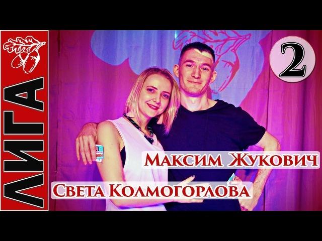 Лига Дубровки 22.02.2018 Максим Жукович — Света Колмогорлова