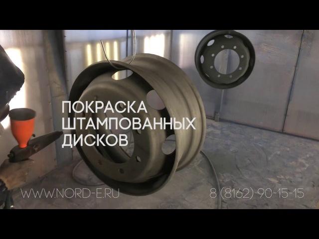 НОРД Инжиниринг Порошковая окраска штампованных дисков
