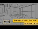 МОСКВА СИТИ виртуальная прогулка по квартире