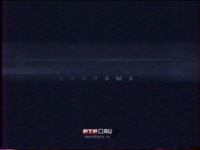 Рекламный блок РТР 9 02 2001 6