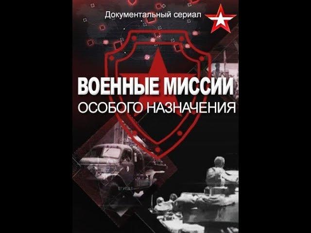 Тайные военные миссии СССР особого назначения № 3 - Корея