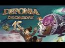 Прохождение Deponia Doomsday 15 Как сорвать свадьбу