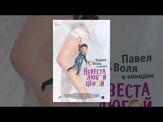Невеста любой ценой (2009) | Фильм в HD