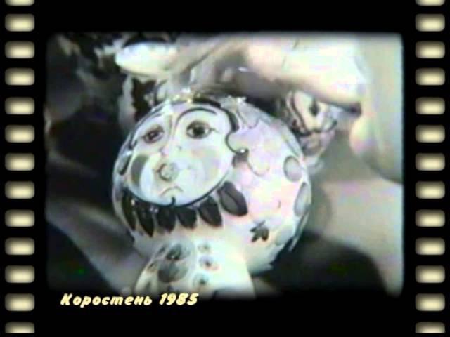 КоростеньТВ_26-11-15_Взгляд в прошлое (выпуск 48) - Фарзавод