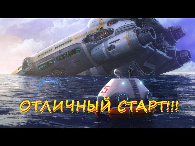 Subnautica - Повезло на старте! 1