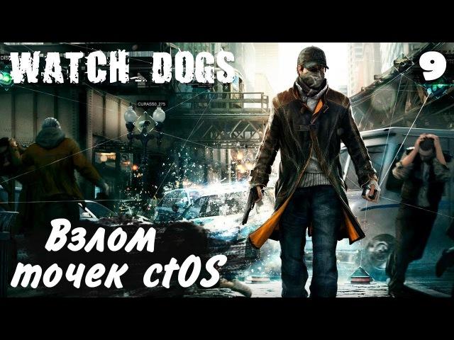 Прохождение игры Watch Dogs ◀9▶ Открытие точек на карте, ctOS