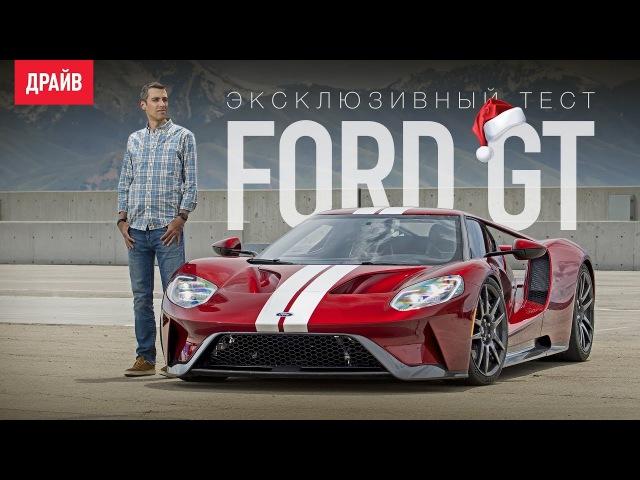 Тест-драйв Ford GT (Drive2.ru, Михаил Петровский)