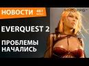 Everquest 2 Проблемы начались Новости