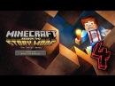 Minecraft story mode season two 4 эпизод, подземный мир полное прохождение