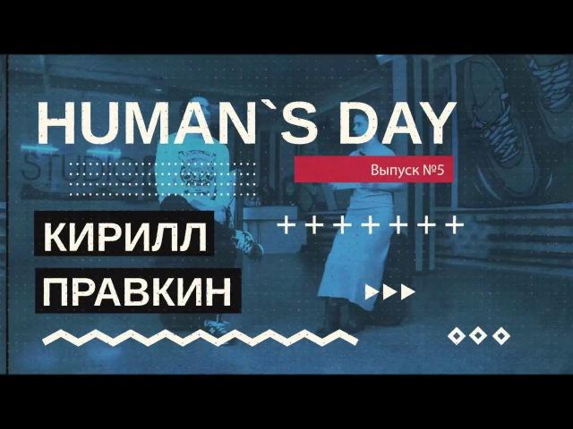 Human's Day №5 / Кирилл Правкин