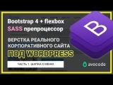 #1. Верстка шапки сайта под Wordpress на Bootstrap 4 + Sass Реальный заказ.