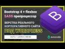 1. Верстка шапки сайта под Wordpress на Bootstrap 4 Sass   Реальный заказ.