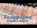 Камуфляжи для гель-лака разных марок 👌 Paris Nail 👌